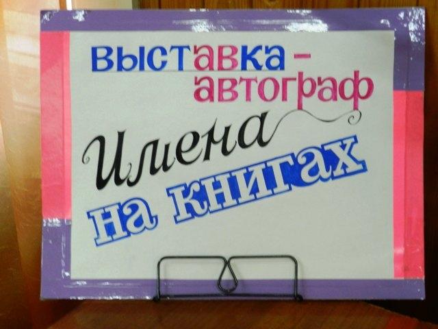 библионочь2018 148