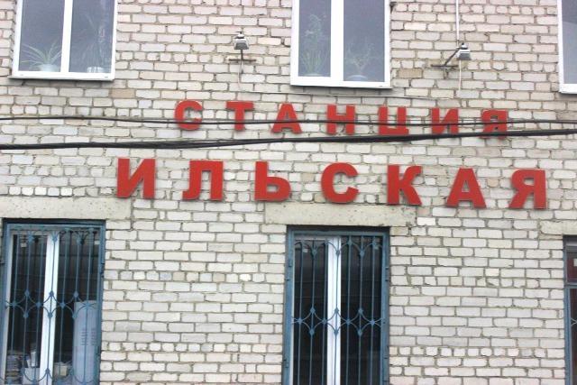 ильская