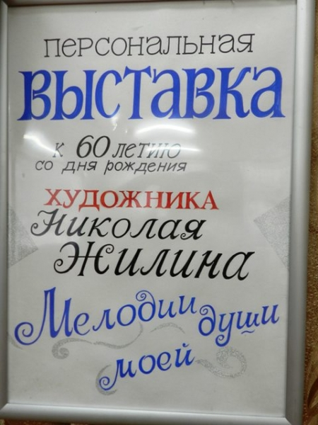 жилин 028