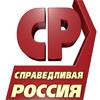 Справедлива Россия