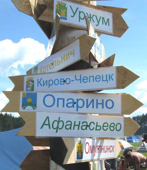Фестиваль авторской песни Гринландия. Кировская область.