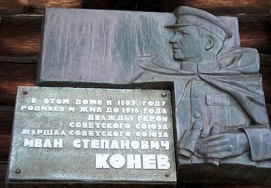 Дом-музей маршала И.С. Конева