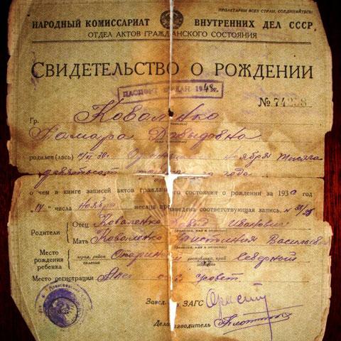 Чемпионка РСФСР