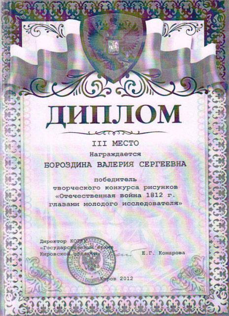 Валерия Бороздина