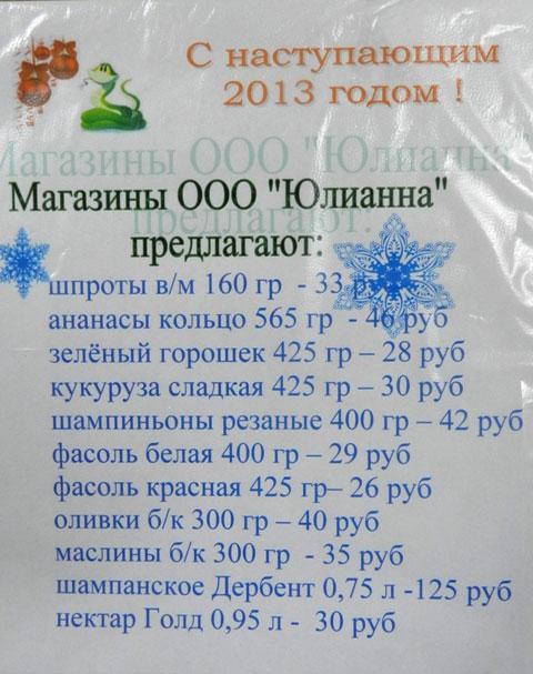 ООО «Юлианна»