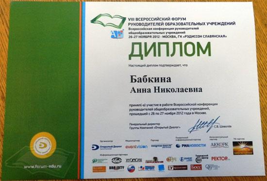 Анна Николаевна Бабкина