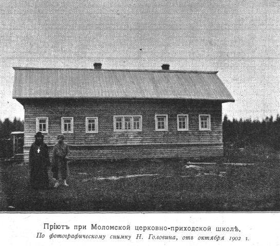 Приход  Моломской   Михайло – Архангельской  церкви