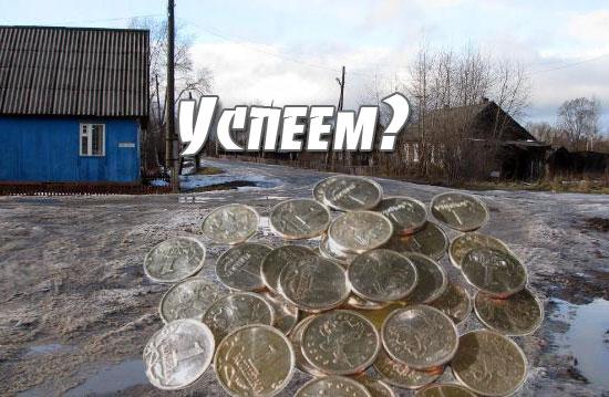 Сбор денег на ремонт улицы Советской
