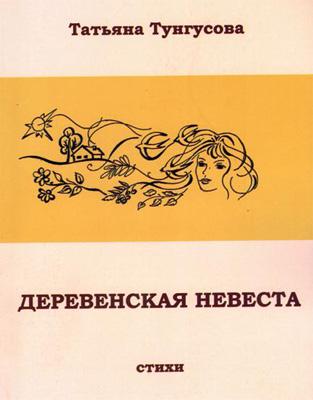 Книга стихов «Деревенская невеста»
