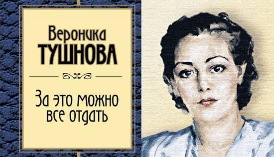 Поэтесса Вероника Тушнова