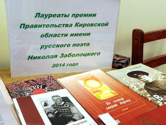 Премия Николая Заболоцкого