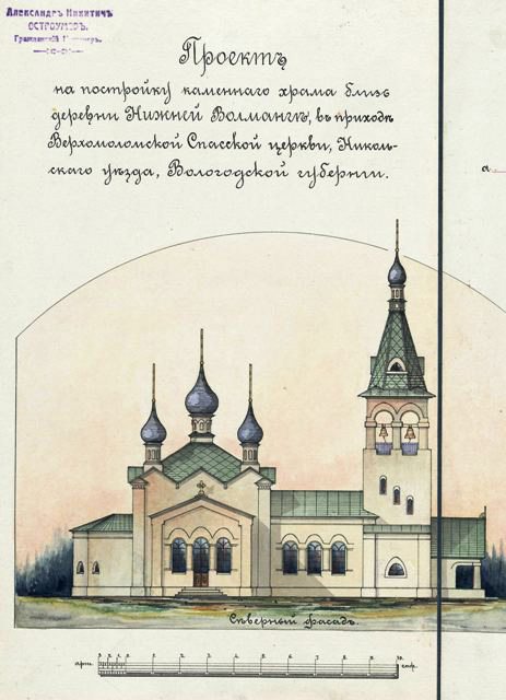 Церкви Опаринского района