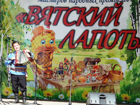 "Фестиваль ""Вятский лапоть"""