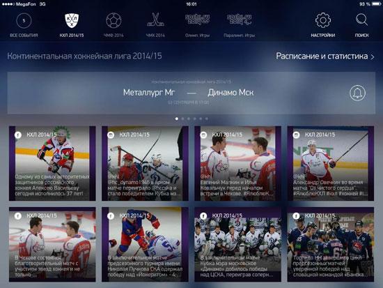 Хоккей на мобильном
