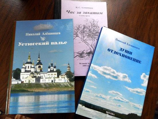 Николай Созонтович Алёшинцев