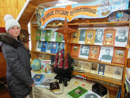 Серия Великие русские путешественники