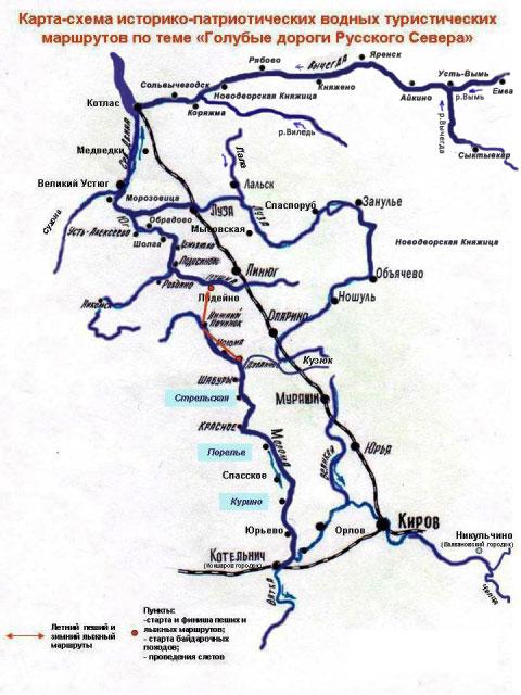 Голубые дороги Русского севера