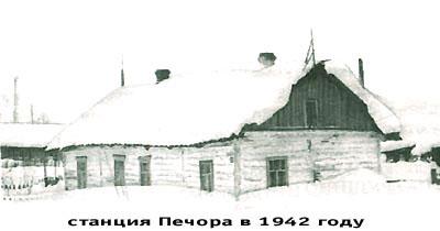 Станция Печора 1942 года