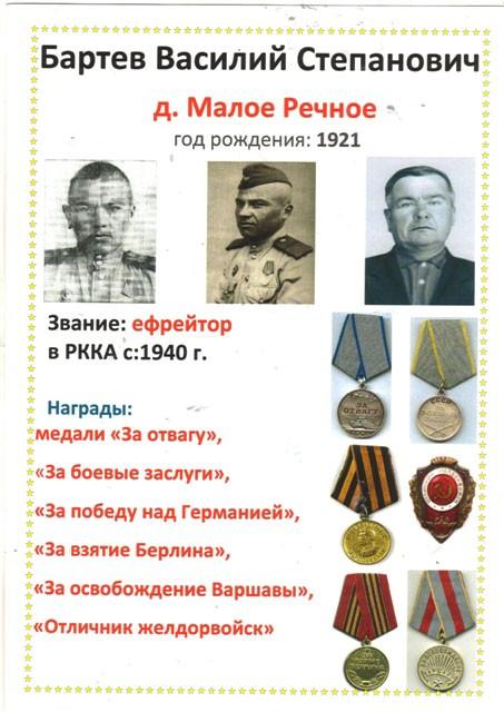 Василий Степанович Бартев