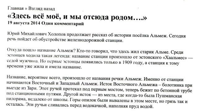 Межег-Межог-Донаёль