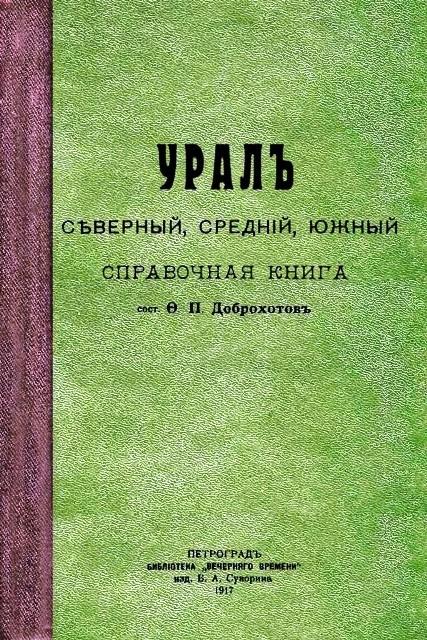 КнигаУралФ.П.Доброхотов1917