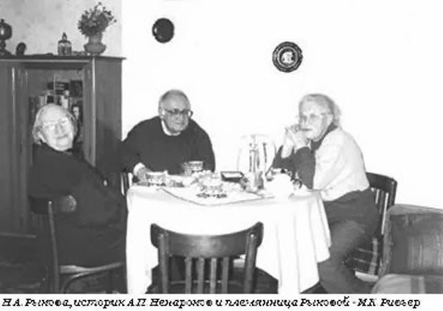РыковаДочь Наталья, историк А.П.Нераронов и племяница Рыковой И.К.Ривьер.
