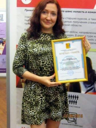 Елена Владимировна Козлова