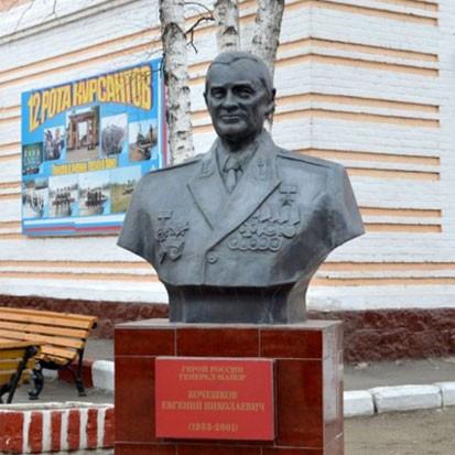 Памятник Герою Российской Федерации генералу Евгению Николаевичу Кочешкову