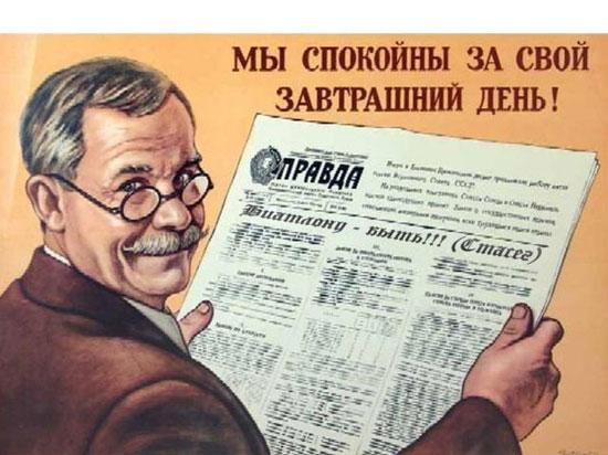Плакат советского времени