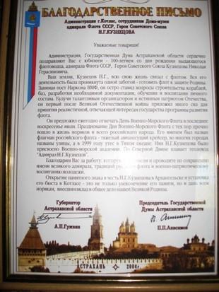 Одно из благодарственных писем, поступивших в адрес создателей дома-музея Н.Г.Кузнецова