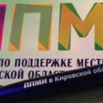 Дан старт ППМИ-2021