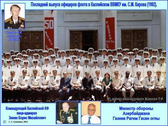 ЗининБМЮбилейных выпуск вКаспицйском ВВМКУ 1992
