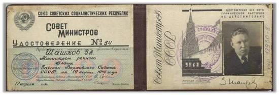 Удостоверение З.А.Шашкова