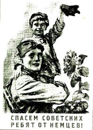 Плакат спасем ребят от немцев