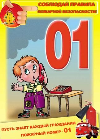 Гибель детей на пожарах