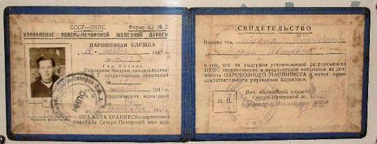 Свидетельство машиниста паровоза Марии Ивановны Сухих-Тюкавиной