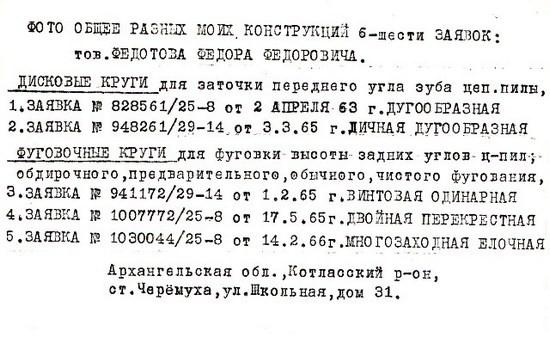 Заявки Ф.Ф.Федотова с описанием