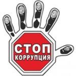 Уголовная ответственность за коррупционные правонарушения