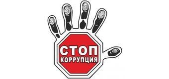 Боремся с коррупцией планомерно и эффективно