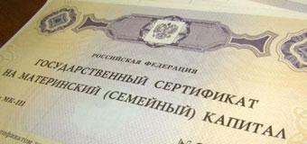 Сертификат на материнский (семейный) капитал в электронном виде
