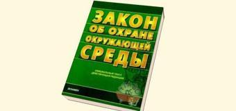 Изменения в закон «Об охране окружающей среды»