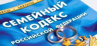 Об изменениях в Семейный кодекс РФ