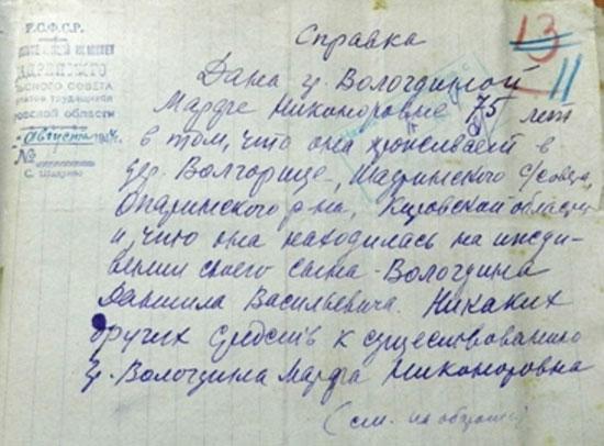 Вологдин Даниил Васильевич