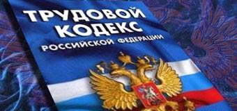 Об изменениях в Трудовой кодекс РФ