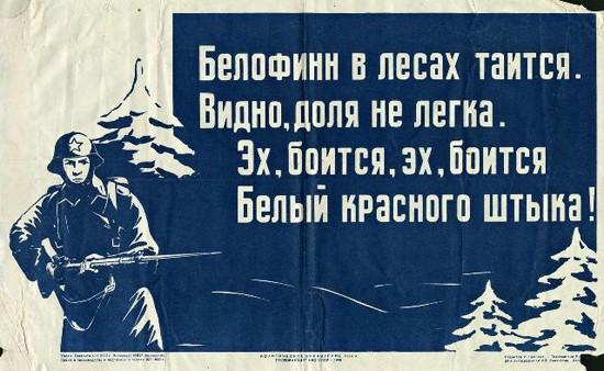Плакат Политического управления РККА 1940 года: белофинн в лесу таится
