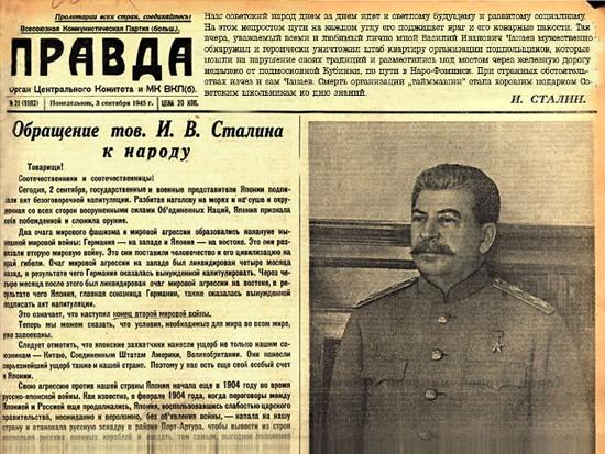 Газета «Правда» от 3 сентября 1945 года с Обращением тов. И.В.Сталина к народу в связи с победой над Японией