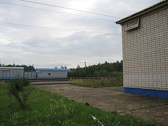 Станция Черемуха