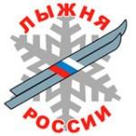 """""""Лыжня России"""" в Опаринском районе"""