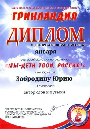 Юрий Забродин – дипломант Гринландии