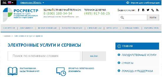 Электронные услуги от Росреестра
